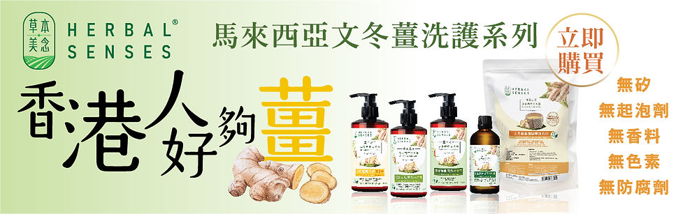 TxHS web AD-ManTong ginger-320x100.jpg