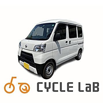 自転車出張修理サイクルラボ.jpg