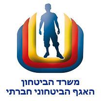 לוגו האגף.jpg