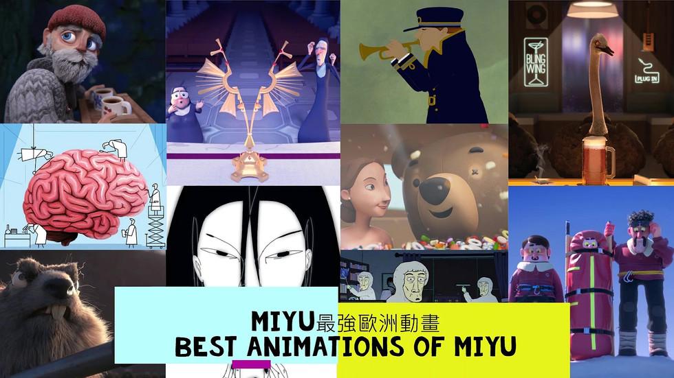 開幕節目OPENING Prog 2:《Miyu最強歐洲動畫》BEST ANIMATIONS OF MIYU