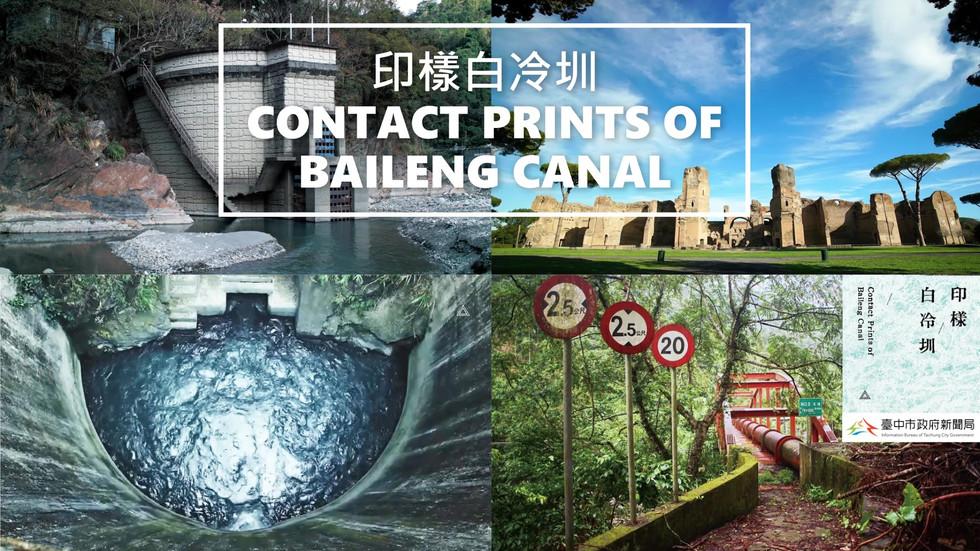 閉幕節目CLOSING Prog 1:《印樣白冷圳》CONTACT PRINTS OF BAILENG CANAL
