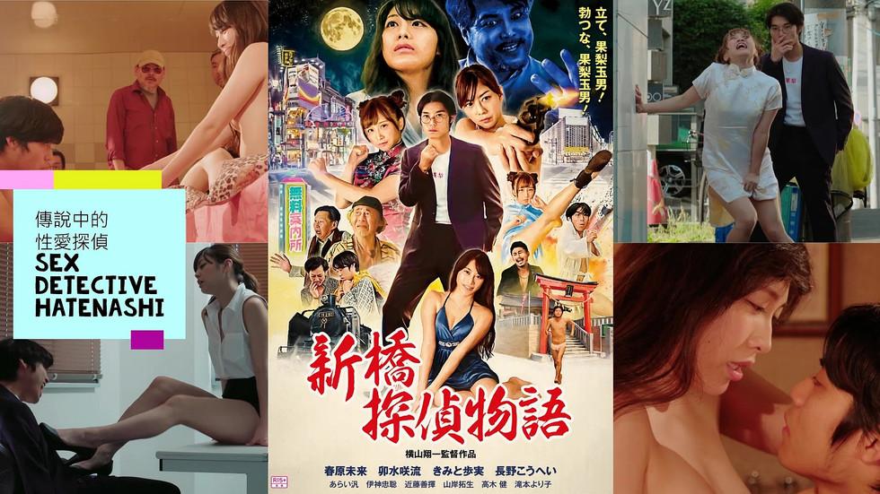 特別呈獻SPECIAL Recommendation:《傳說中的性愛探偵》SEX DETECTIVE HATENASHI