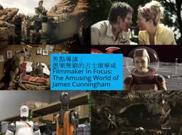 Filmmaker In Focus: The Amusing World of James Cunningham