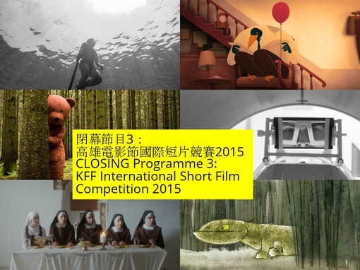 CLOSING Programme 3: KFF International Short Film Competition 2015