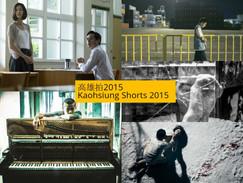 Kaohsiung Shorts 2015