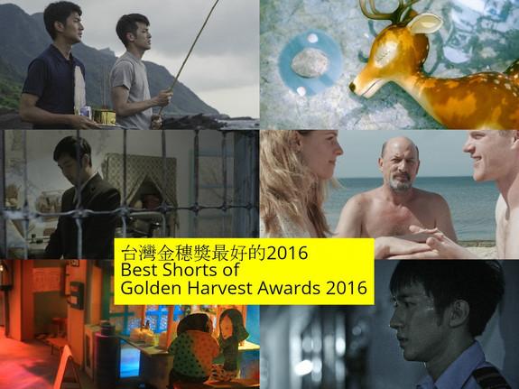 Best Shorts of Golden Harvest Awards 2016