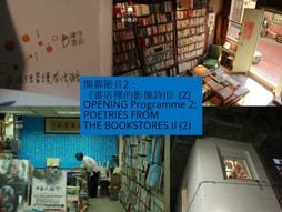 OPENING Programme 2: POETRIES FROM THE BOOKSTORES II (2)