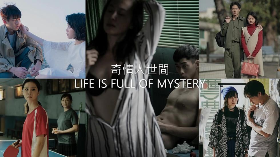 閉幕節目CLOSING Prog 2:《奇情人世間》LIFE IS FULL OF MYSTERY