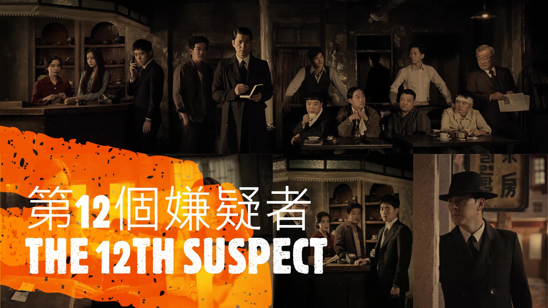 開幕節目OPENING Prog 1:《第12個嫌疑者》THE 12TH SUSPECT