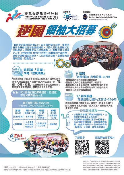 SIF senior recruitment poster_internal-0