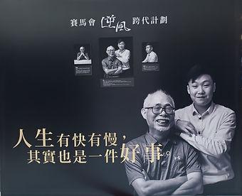 Hongyi and Man Fai.jpg