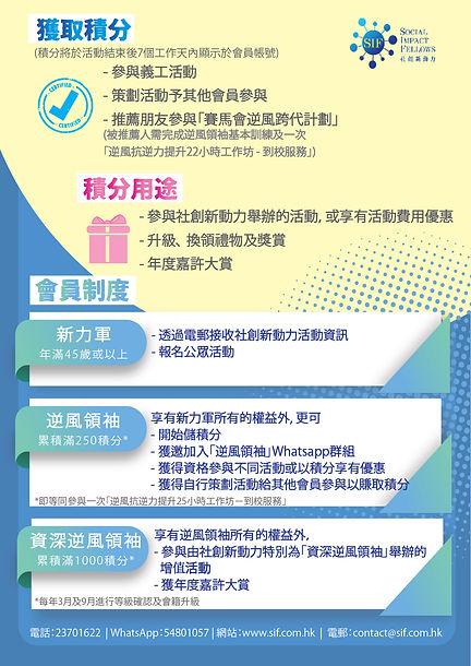 社創新動力 逆風會員大募集 宣傳海報 2.jpg