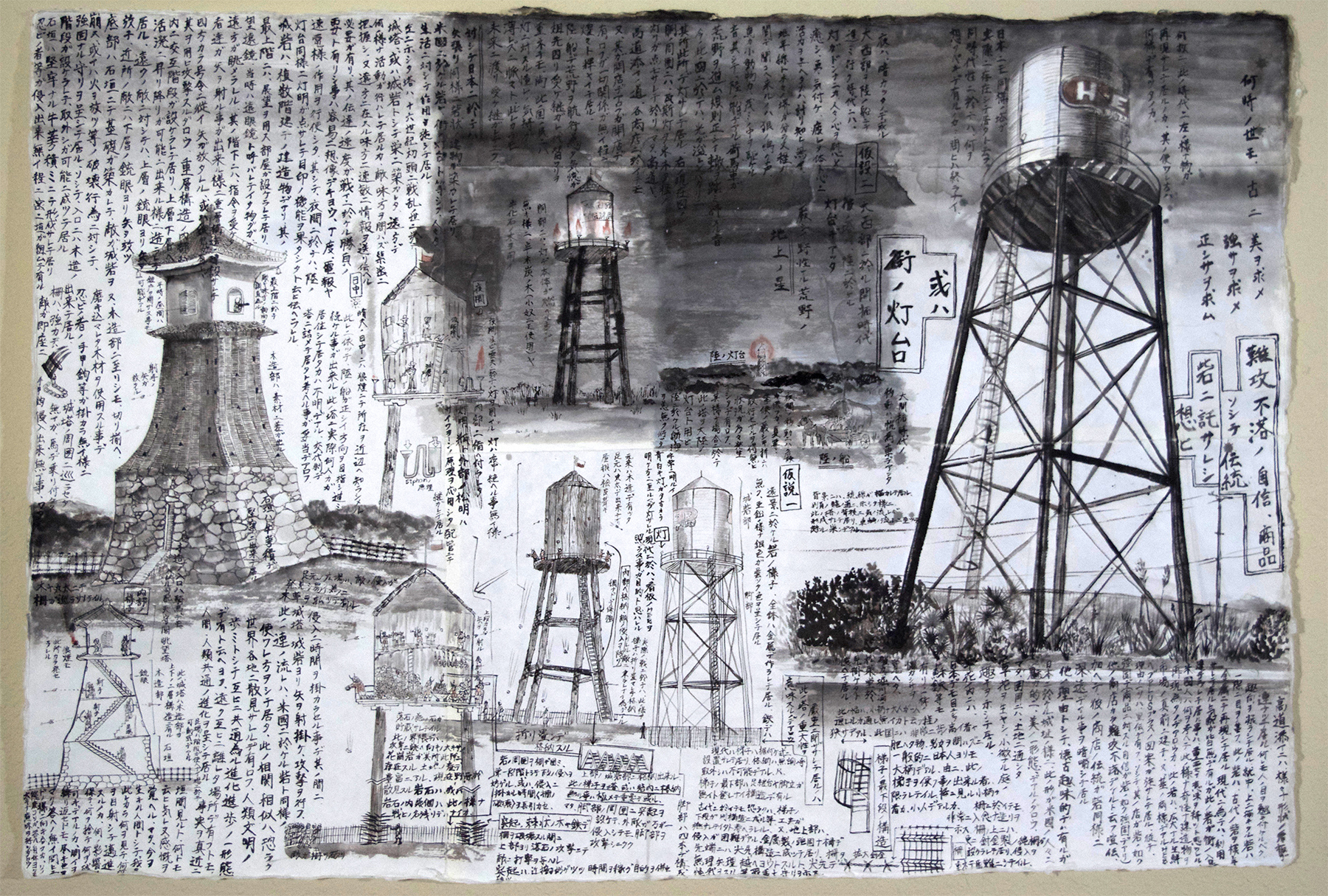 150_Umeyama Reports_Fort or the Lighthouse of the land