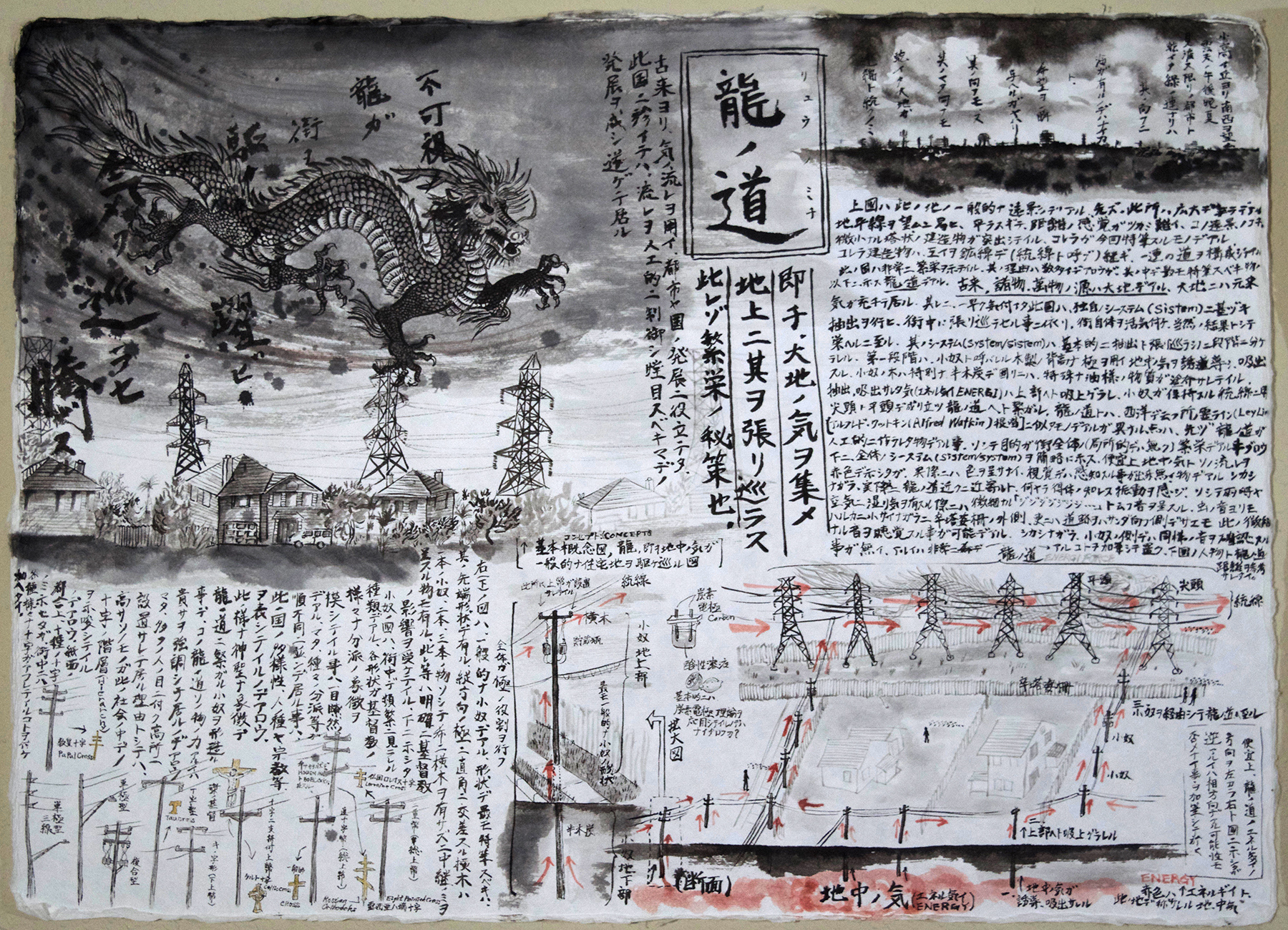 150_Umeyama Reports_Way of the Dragon_detail_left