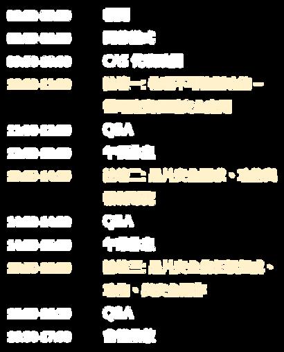 Tech Forum議程.png