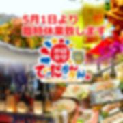 ディーダかんかん白ロゴ合わせ [2].jpg
