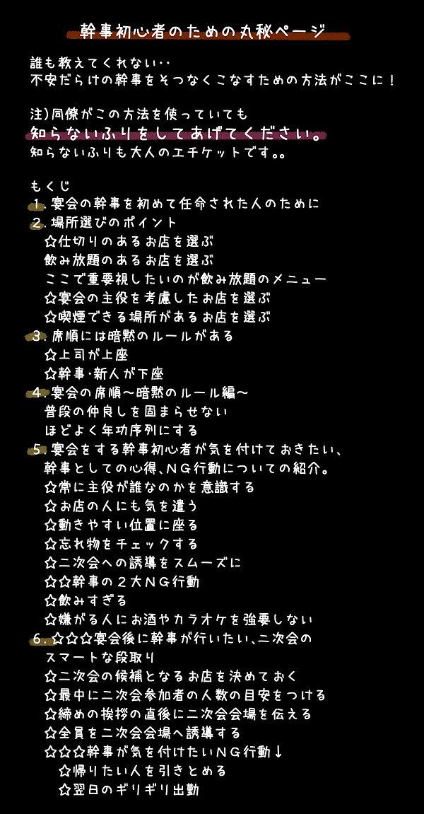 幹事初心者のページ.jpg