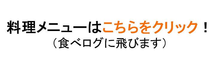 料理メニュー リンク.jpg