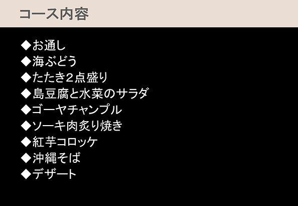 コース5.2改.jpg