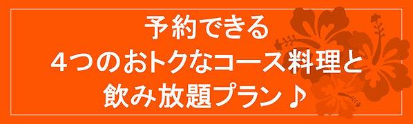 コース料理 案内.jpg