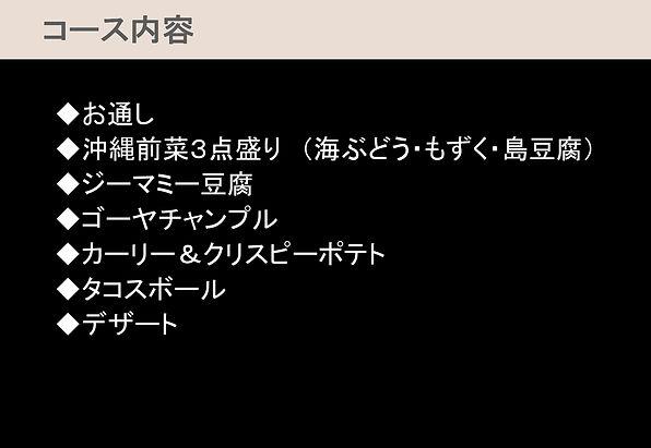 コース2.2改.jpg