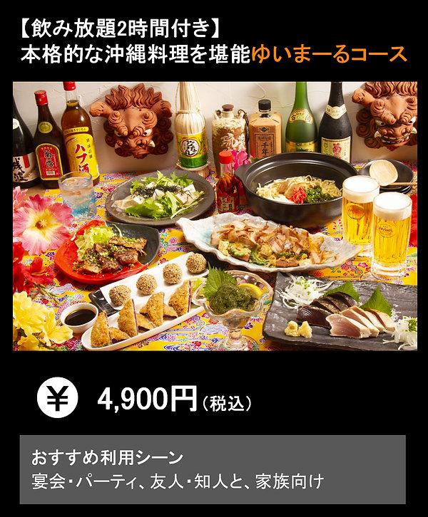 コース5改.jpg