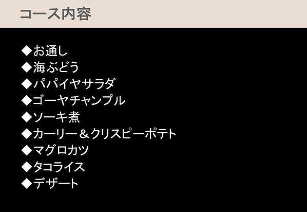 コース3.2改.jpg
