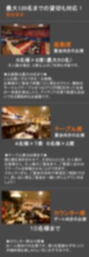 席情2報.jpg