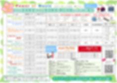 春募集2020表-1.jpg