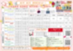 譏・蜍滄寔2020陦ィ隨ャ2蠑セ-1.jpg