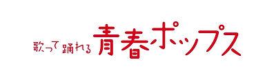 青春のロゴ-min.jpg