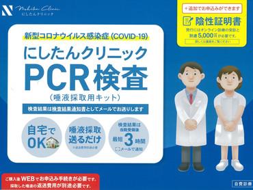 にしたんクリニック PCR検査サービスキットの取り扱いを開始いたしました