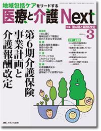 「医療と介護 Next」に記事掲載のお知らせ