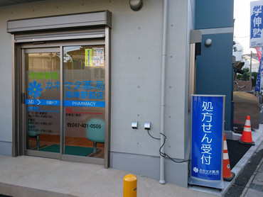 カネマタ薬局海神駅前店、移転のお知らせ