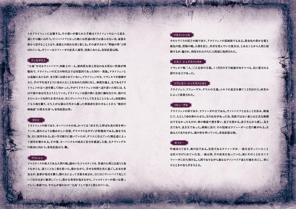 v_characters02.jpg