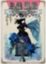 S_Torikagogoten_A.jpg