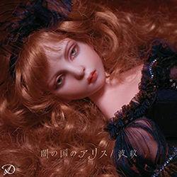 S_yaminokuninoalice_A.jpg