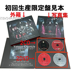 A_Vampire-Chronicle2_limited2.jpg
