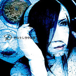 A_yumenarishi.jpg
