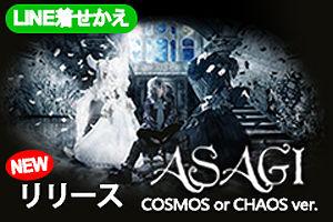 20170614_LINE_ASAGI.jpg