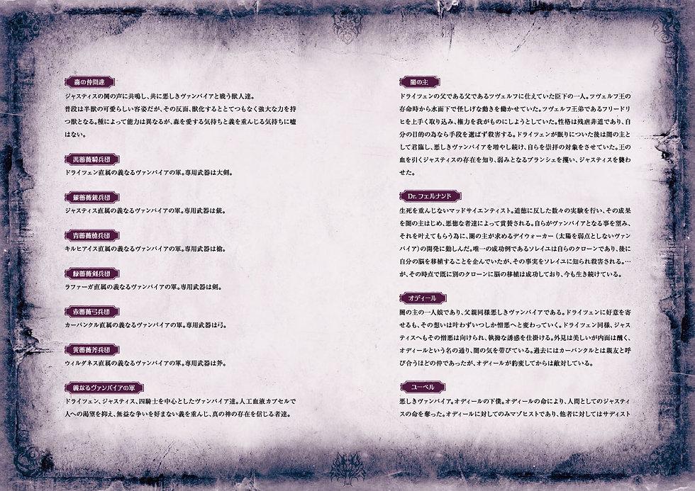 v_characters04.jpg