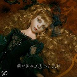 S_yaminokuninoalice_B.jpg