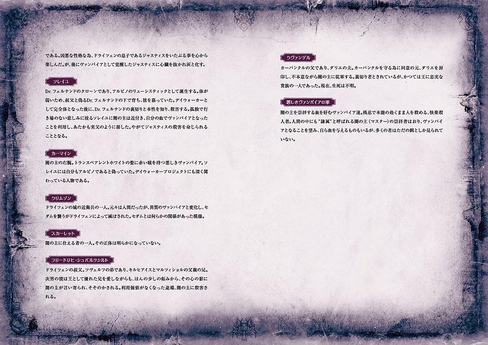 v_characters05.jpg