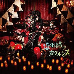 S_doukeshi_limited.jpg