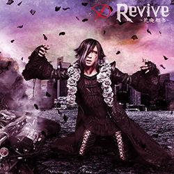 S_Revive_B.jpg