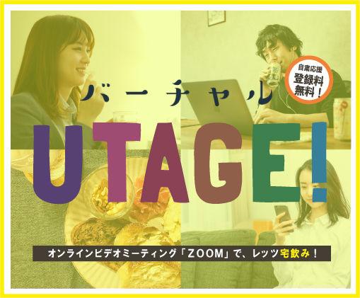バーチャルUTAGEWEB広告_03.jpg