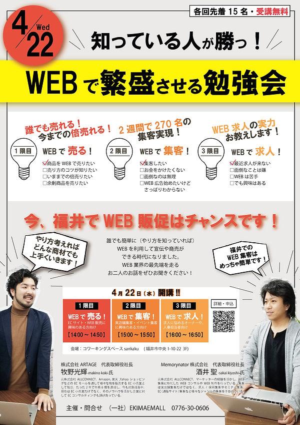 WEB集客チラシ.jpg