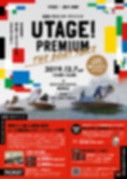 UTAGEボートレース2019.jpg