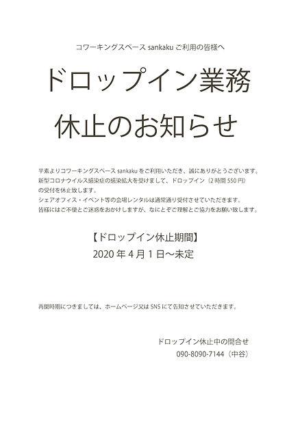 コワーキング休止のお知らせ.jpg