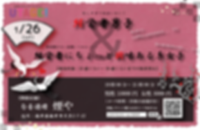 UTAGE1月号2019完成kopi-.png